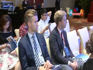 中国(宁波)—中东欧国家省(州)市长论坛举行