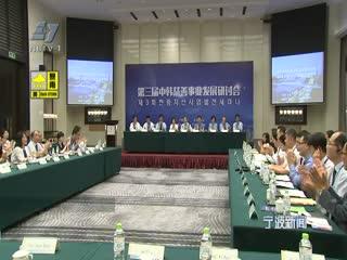 第三届中韩慈善事业发展研讨会在宁波举行