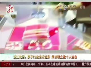 杭州一男子抢金店后逃跑 乘凉群众数十人追击