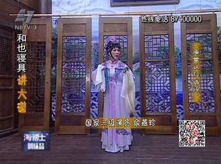 国家二级演员俞燕珍演唱《庵堂认母》选段