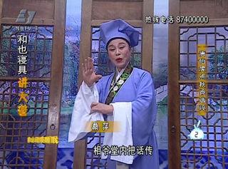 桑萍演唱《唐伯虎点秋香》选段