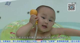 宁波婴儿游泳市场火爆 准备工作需做到位
