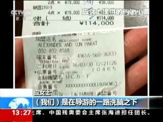 日本免税店高价商品暗藏猫腻:国人投诉无门
