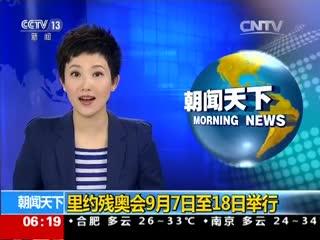 里约残奥会将于9月7日举行 中国308人参加