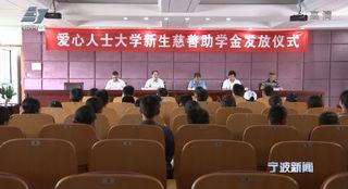 爱心人士捐资助学 宁波370名学子获得助学金