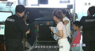 机场启动安检防爆检查程序 旅客需尽早到达