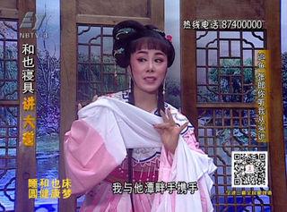 吕丽丽演唱越剧《追鱼》选段 张郎你听我从实讲