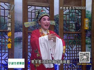 毛萍波演唱越剧《情探》选段