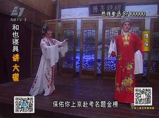 朱宁宁 林文雅演唱越剧《情探》选段