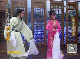 林文敏 王佳儿演唱越剧《兰芝妻你慢行走》