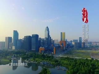 """宁波南部商务区:打造宁波""""曼哈顿"""""""