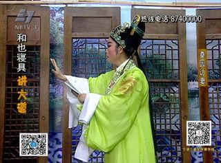 王亚芳演唱越剧《桑园访妻》