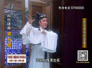 吕敏芝演唱越剧《君子受刑不受辱》