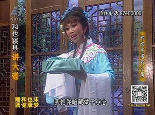 陈蓓蓓演唱越剧《珍珠宝塔有七层》