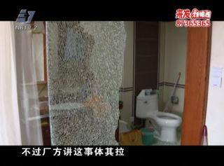 淋浴房突然爆裂 钢化玻璃有千分之三自爆率?
