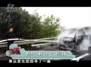害怕车子会爆炸 司机一口气跑出5里路