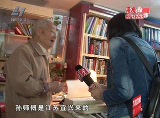 八旬老人坚守公益书店二十年