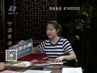 宁波老话  2017-06-10