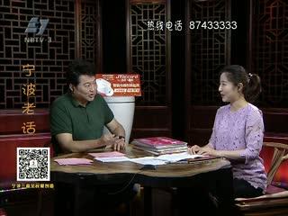 宁波老话  2017-06-17