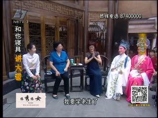 讲大道生活  2017-06-18