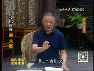 讲大道生活  2017-06-19