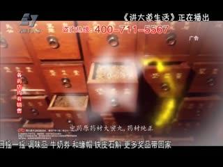 讲大道生活  2017-06-20