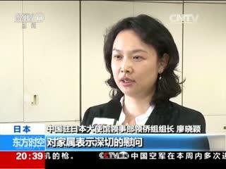 中国驻日本大使馆介绍中国籍姐妹在日遇害案