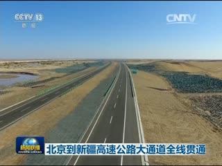 北京到新疆高速公路大通道昨日全线贯通