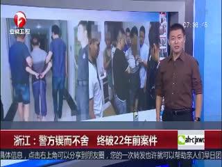 浙江:警方锲而不舍终破22年前抢劫杀人案件