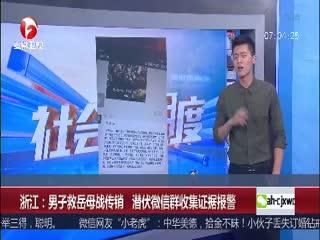 男子救岳母战传销 潜伏微信群收集证据报警