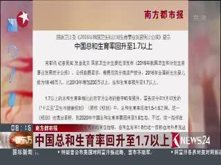略有提升!中国总和生育率回升至1.7以上