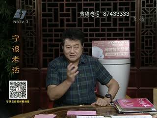 宁波老话  2017-09-23