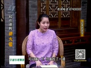 讲大道生活  2017-10-12