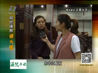 讲大道生活  2017-10-13