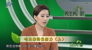 【养生有1套】2017-10-17