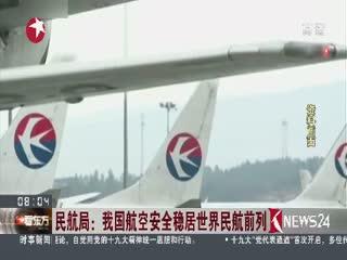中国民航局:我国航空安全稳居世界民航前列