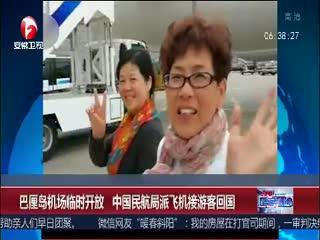 巴厘岛机场临时开放 中国游客陆续回国