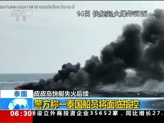 皮皮岛快艇失火后续 一泰国船员将面临指控