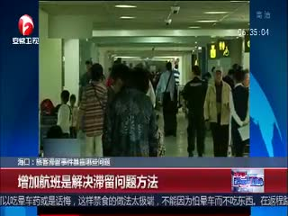 海口:数万旅客滞留事件暴露哪些问题?