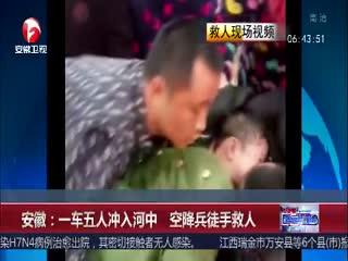安徽:一车五人冲入河中 空降兵徒手救人