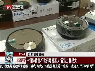 中消协检测20款扫地机器人 清洁力差距大