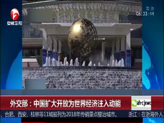 外交部:中国扩大开放为世界经济注入动能